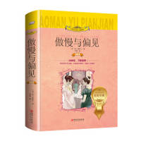 image of Pride and Prejudice (World Literature. Children's Books. Expanding Reading. Phonetic Version)(Chinese Edition)