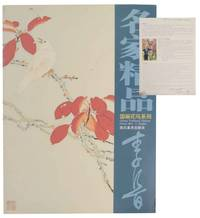 Chinese Traditional Painting: Flower-Bird (Signed First Edition)