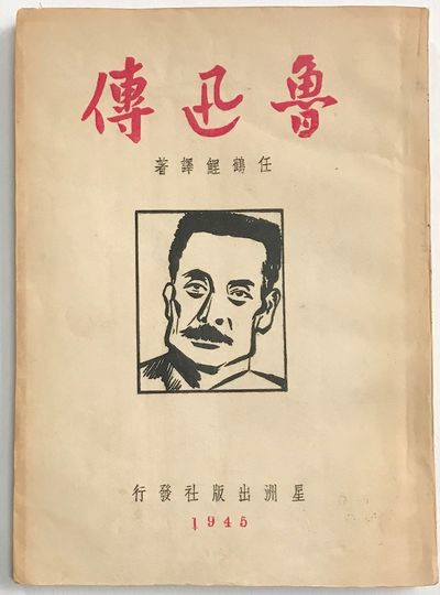 Shanghai: Xing zhou chu ban she 星洲出版社, 1945. 110p., slender paperback, page...