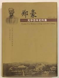 image of Guang Hua Medical College and Holt Cheng / Zheng Hao: Guang hua bai nian shi liao ji  郑豪 : 光华百年史料集