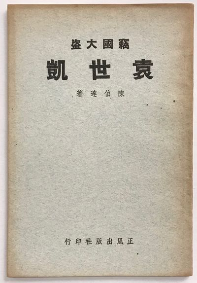 Hong Kong: Zheng Feng chubanshe, 1946. 59p., slender paperback, pages toned, otherwise very good.