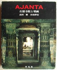 Ajanta by  Osamu Takata - Hardcover - 1971 - from Design Books (SKU: 008367)