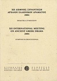 XII International Meeting on Ancient Greek Drama 2004
