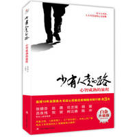 The path of the few people (platinum upgrade edition) : mature mental journey(Chinese Edition)