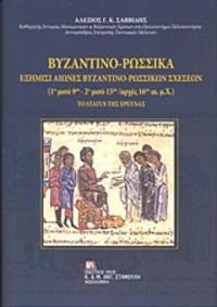 BYZANTINO-ROSSICA