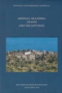 ATHONIAS ACADEMIA - 250 ETE APO TES HIDRYSEOS