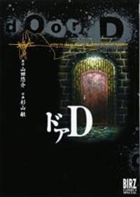 ドアD (バーズコミックススペシャル)