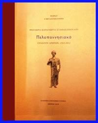 image of  PELOPONNESIAKA - Sylloge arthron 1963-2012
