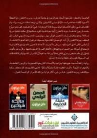image of The Lost Symbol (Arabic Edition)