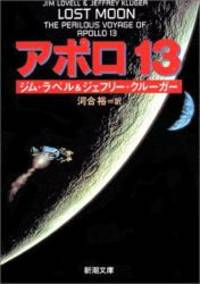 image of Lost Moon: The Perilous Voyage of Apollo 13 [Japanese Edition]