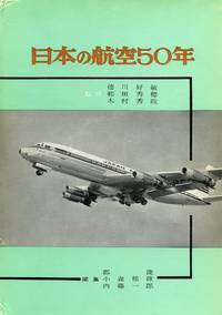 The Fifty Years of Japanese Aviation 1910-1960: A Comprehensive History with 910 Photographs [Three Volume Set]