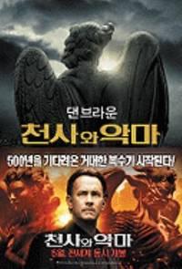image of Angels_Demons (Korean Edition)