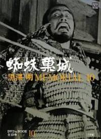 MEMORIAL10 10 Throne of Blood Akira Kurosawa (Shogakukan DVD & Book) (2011) ISBN: 4094804404...