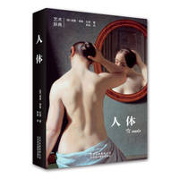 image of human body(Chinese Edition)