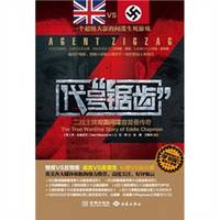 Code sawtooth: World War II ace double agent Chapman legendary(Chinese Edition)(Old-Used)