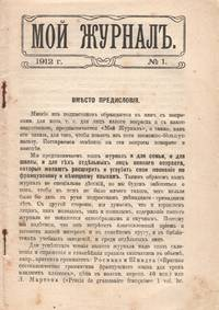 Moi zhurnal dlia rasshireniia i uglubleniia poznanii po frantsuzskomu iazyku [My journal for expanding my knowledge of the French language]. Complete in twelve issues, each with a separate vocabulary supplement by  editor  S. A. - 1912 - from Penka Rare Books, ILAB and Biblio.com