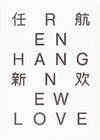 View Image 10 of 10 for New Love (Signed First Edition) Inventory #25414