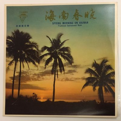 Peking: China Record Company, 1965. 33 1/3 record in lightly worn pictorial sleeve; record appears e...