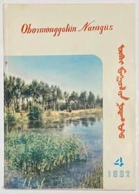 image of Obor Monggol-un nutug usu (No. 4 for 1982)