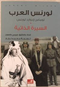 Lawrence of Arabia  Biography  (Arabic text)