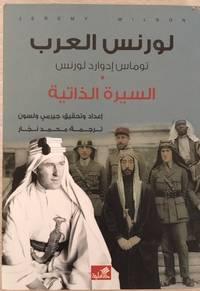 Lawrence of Arabia  Biography  (Arabic text) by  Jeremy (Translator?) Wilson - Paperback - First Edition - 2017 - from Rickaro Books Ltd (SKU: 057377)