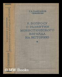 K VOPROSU O RAZVITII MONISTICEKOGO VZGLJaDA N A ISTORIJu [The Development of the Monist View of...