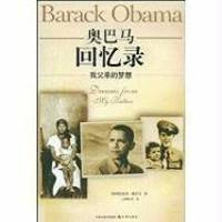 image of Dreams From My Father (Chinese Edition)