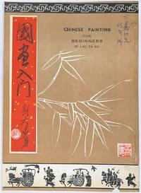 Chinese painting for beginners / Guo hua ru men  國畫入門 by Lau Ta Po (Liu Dabu)  劉大步 - Signed - [196-] - from Bolerium Books Inc., ABAA/ILAB (SKU: 231768)