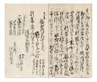 Manuscript notebook on paper, entitled on upper wrapper Ansei San tatsu doshi / Sake zukuri ruisho no oboe / Shichi gatsu [1856 / Sake manufacturers' records to be kept / July]