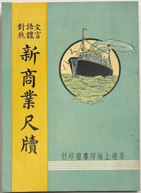 Xin shang ye chi du  新商業尺牘 by Shanghai yin shu guan  上海印書館 - 1962 - from Bolerium Books Inc., ABAA/ILAB (SKU: 223141)