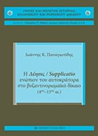 He Deesis / Supplicatio enopion tou autocratora sto byzantinoromaiko dikaio (4os-15os ae.)