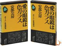 Ai no megane wa iro garasu [Loving Glasses Are Colored Ones] (First Edition)