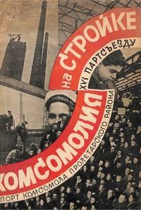Komsomoliia na stroike