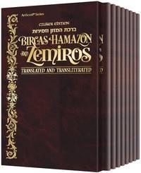 Czuker Edition Bircas HaMazon and Zemiros: Translated & Transliterated Leatherette Set [Slipcased...