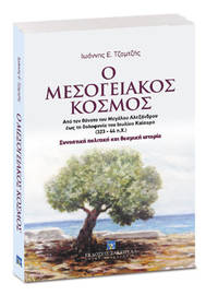 image of  Ho mesogeiakos cosmos: Apo ton thanato tou Megalou Alexandrou hos te dolophonia tou Caesara (323 - 44 B.C.)