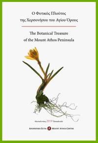 image of  The Botanical Treasure of the Mount Athos Peninsula