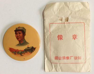 Shaoshan, Hunan province: Shaoshan xiangzhang chang, n.d.. 2-inch diameter pin made from laminated b...