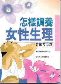image of D.I.Y. Do It Yourself (Chinese Language)