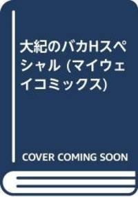 大紀のバカHスペシャル (マイウェイコミックス)