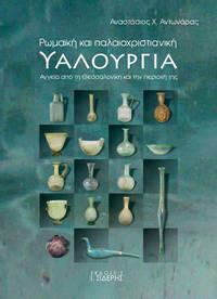 Romaike kai palaeochristianike hyalourgia - Ta angeia apo te Thessalonike kai ten perioche tes