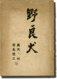Stray Dog (Original screenplay for the 1949 film)