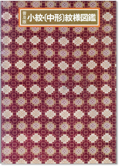 : Books Nippon. First Edition. Paperback. Quarto (30cm). Pictorial card wrappers; dustjacket; 152pp....