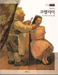 image of Coppélia (Korean)