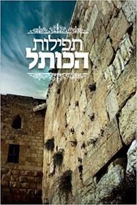 Tefillos Hakosel: Prayers at the Western Wall