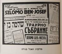 Sefer Shelomoh ben-Yosef (The Book of Shlomo Ben-Yosef)