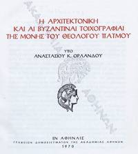 Architectonike kai byzantinae toichographiae tes Mones Hag. Ioannou tou Theologou Patmou