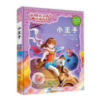 The Little Prince (phonetic painting) along with the growth of children reading classics(Chinese Edition) by [ FA ] SHENG AI KE SU PEI LI  ZHU - Hardcover - 2015-07-01 - from cninternationalseller and Biblio.com