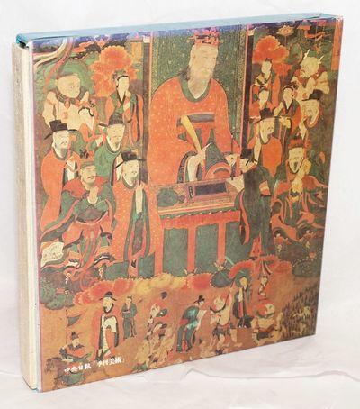 Seoul: Chungang Ilbosa, 1986. 236p., very good hardcover in pictorial slipcase, thoroughly illustrat...