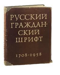 Russkij grazhdanskij shrift 1708-1958