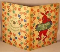 image of [The Happy Rabbit].